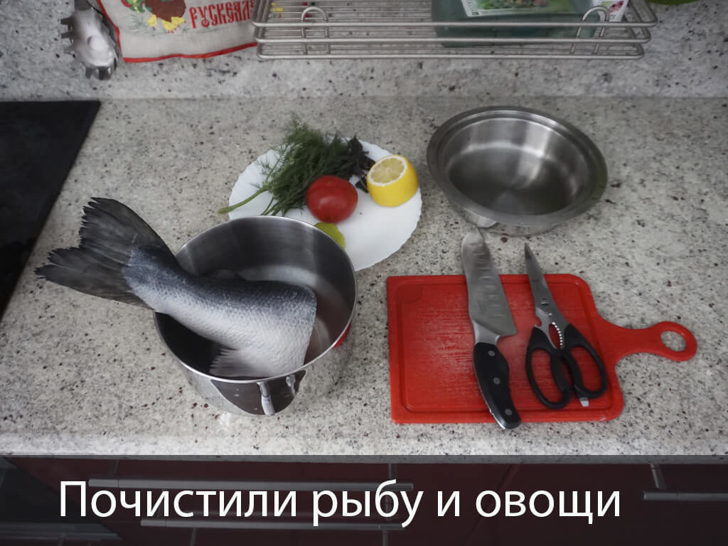 Рыбу моем, чистим