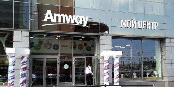Мой центр Amway в Санкт-Петербурге.